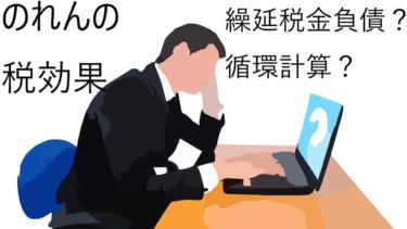のれんの税効果会計の考え方(日本基準、IFRS)